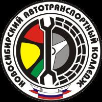 Центр Дистанционного Обучения Новосибирского Автотранспортного Колледжа